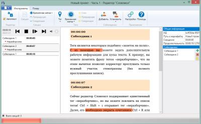 Slovomol editor скачать бесплатно